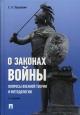 О законах войны. Вопросы военной теории и методологии